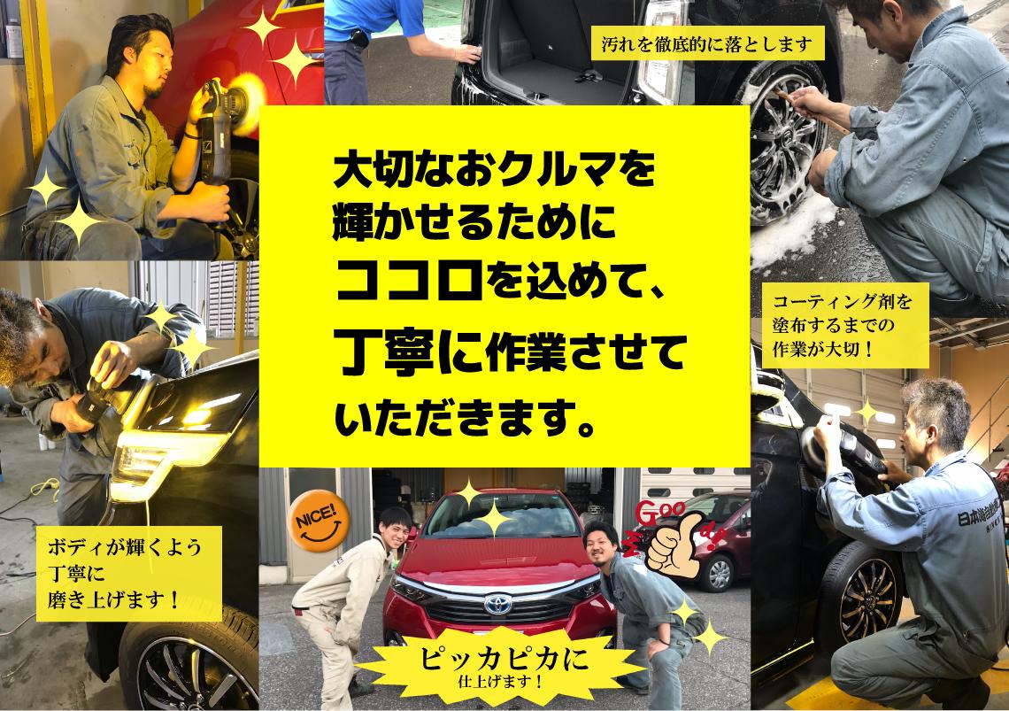日本海自動車工業 コーティング 心を込めて丁寧に磨かせていただきます