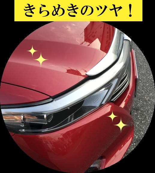 日本海自動車工業 コーティング きらめきのツヤ