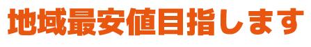 VIP会員はガソリンがお得!富山県高岡市で最安値ガソリン 日本海ステーション 日本海自動車工業