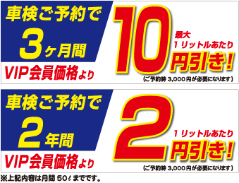 VIP会員はガソリンがお得!富山県高岡市で最安値ガソリン 日本海ガスステーション 日本海自動車工業