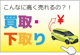 日本海自動車工業株式会社の買取・下取り