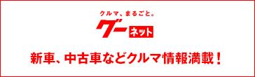 中古車販売 日本海自動車工業株式会社