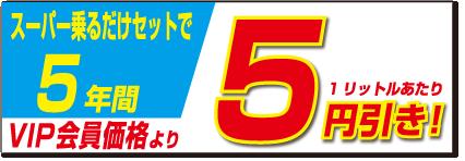 ガソリンが会員価格からさらに5円引き!日本海自動車工業株式会社