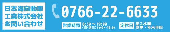 高岡 板金 鈑金 塗装 富山 日本海自動車工業