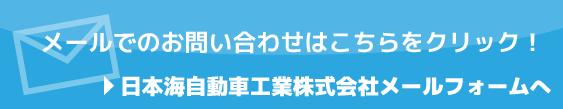 高岡 板金 鈑金 塗装 富山 日本海自動車工業株式会社メールでのお問い合わせはこちらから