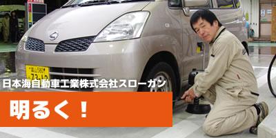 日本海自動車工業 富山 高岡 自動車整備 セルフガソリンスタンド