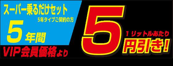 スーパー乗るだけセット VIP会員はガソリンがお得!スピード車検 高岡 日本海自動車工業