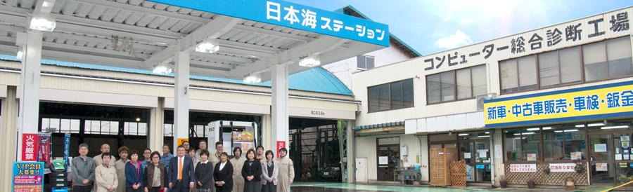 日本海自動車工業 基本理念 高岡 富山