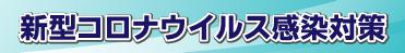 新型コロナウイルス感染対策 日本海自動車工業