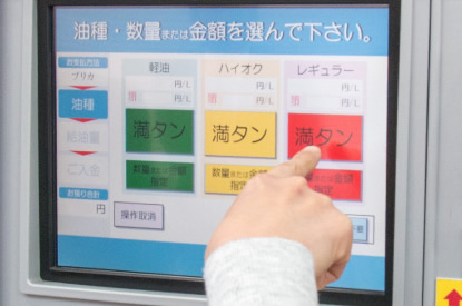VIP会員はガソリンがお得!富山県高岡市で最安値セルフガソリンスタンド 日本海ガスステーション 日本海自動車工業