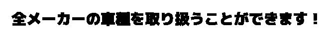 新車購入 日本海自動車工業株式会社のクルマ販売