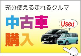 日本海自動車工業株式会社の中古車販売