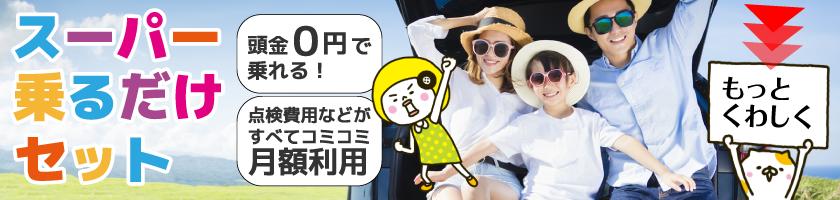 日本海自動車工業株式会社 ご成約に感謝! お客様の紹介