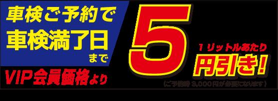スピード車検 高岡 日本海自動車工業