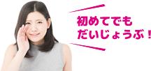 VIP会員はガソリンがお得!富山県高岡市で最安値セルフガソリンスタンド 日本海自動車工業
