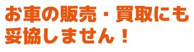 日本海自動車工業株式会社のクルマ販売