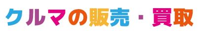 車の買取 車の下取り 日本海自動車工業株式会社 富山 高岡