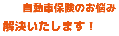 日本海自動車工業 自動車保険契約