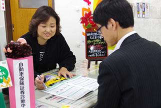 日本海自動車工業 代理店ポリシー 自動車保険契約