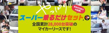 乗るだけセット 日本海自動車工業株式会社