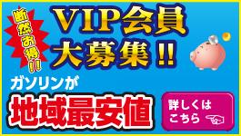 VIP会員は断然お得! 日本海自動車工業 富山 高岡 自動車整備 セルフガソリンスタンド