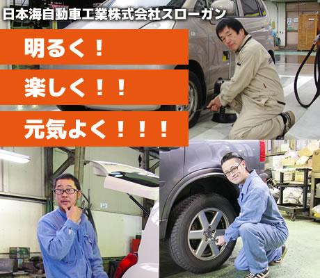 スピード車検 高岡 安い 日本海自動車工業