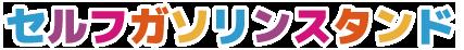 日本海自動車工業では、スーパー乗るだけセット、車の買取・販売、セルフガソリンスタンド、車検・法定点検、板金塗装、自動車保険、洗車・コーティング すべてがワンストップサービスで受けられます!